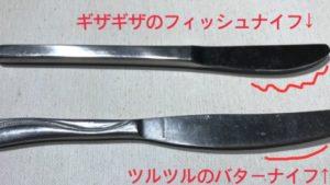 バターナイフと魚用ナイフ