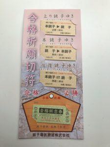 銚子電鉄 合格切符