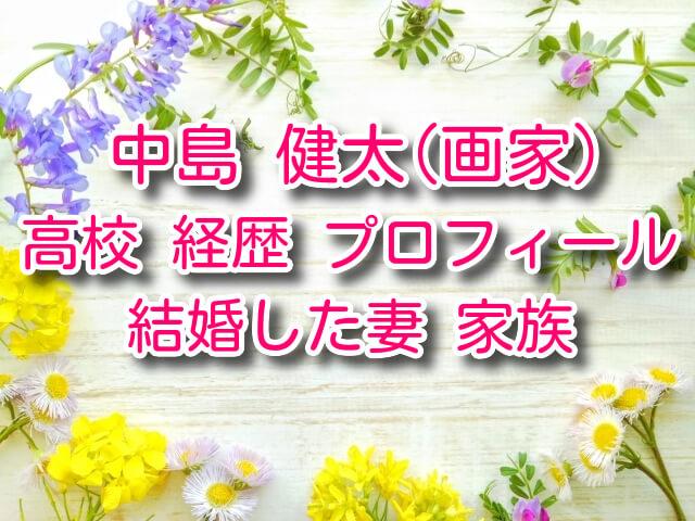 中島健太 高校 経歴 プロフィール 結婚 妻 家族