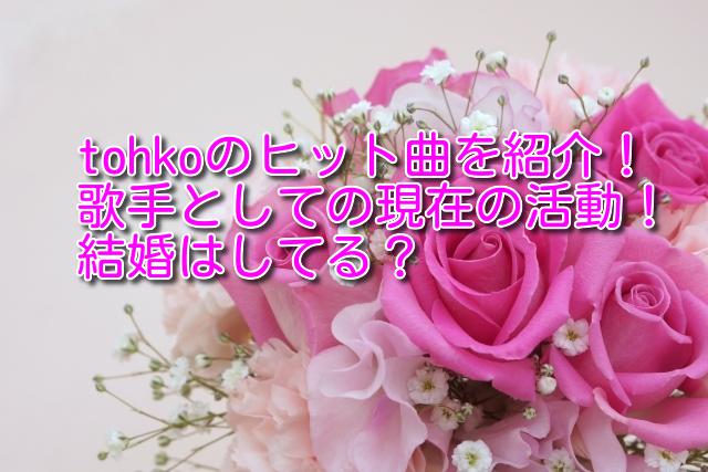 tohko ヒット曲 現在 結婚