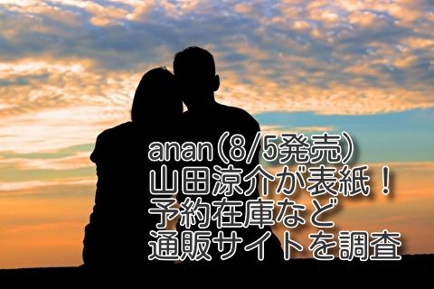 anan 山田涼介 表紙 8/5発売 8/19号
