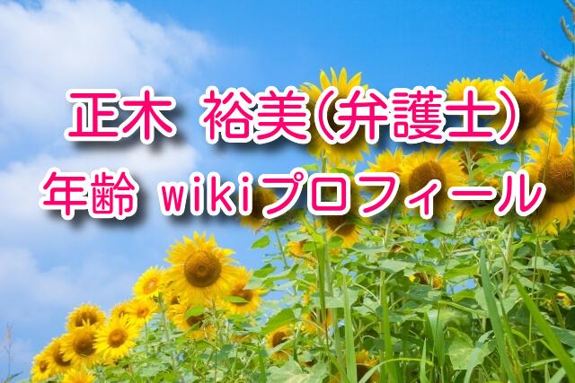 正木裕美 弁護士 身長 wikiプロフィール