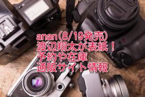 anan(8/19発売)渡辺翔太が表紙!予約や在庫 通販サイト情報