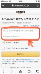 FODプレミアム 2週間無料 キャンペーン 登録手順 Amazonアカウント ログイン