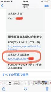 FODプレミアム 会員登録 確認メール 支払方法設定ID