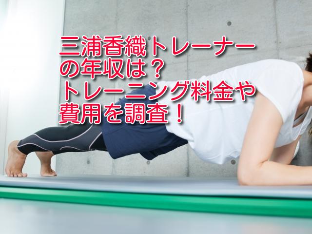 三浦香織 トレーナー 年収 トレーニング 料金 費用