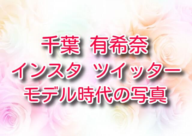 千葉有希奈 インスタグラム インスタ instagram Twitter ツイッター モデル時代