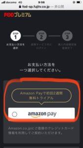 FODプレミアム AmazonPay 2週間 無料 キャンペーン