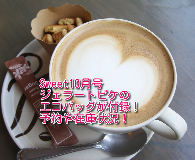 Sweet 10月号 ジェラートピケ エコバッグ 付録 予約 在庫状況 紗栄子 表紙