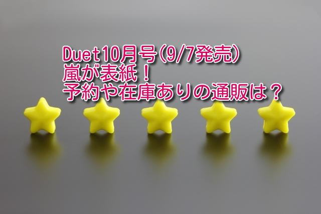 Duet10月号(9/7発売) 嵐が表紙! 予約や在庫ありの通販は?