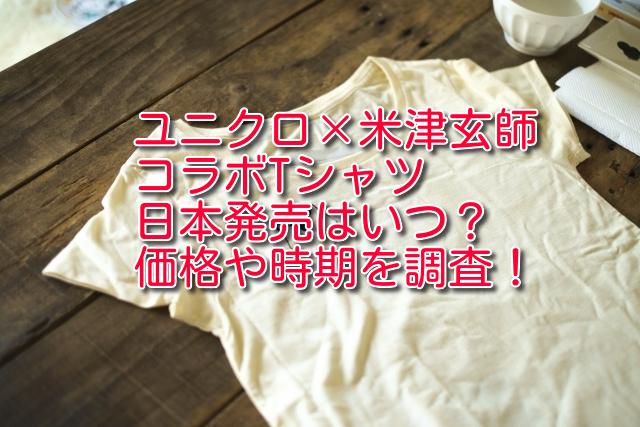 ユニクロ 米津玄師コラボTシャツ日本発売はいつ?価格や時期を調査!