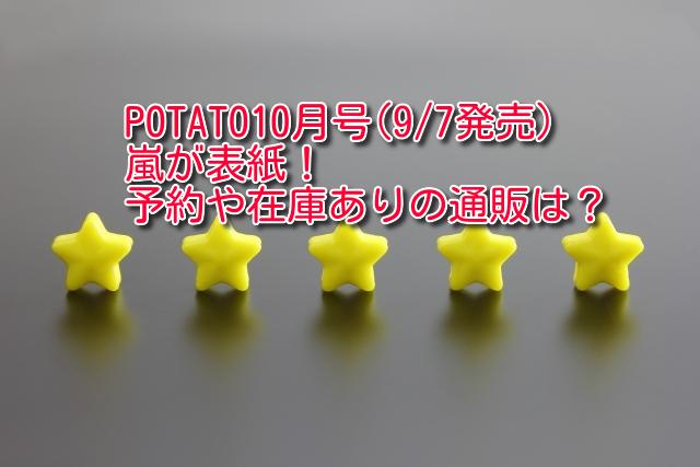 POTATO10月号(9/7発売)嵐が表紙!予約や在庫ありの通販は?