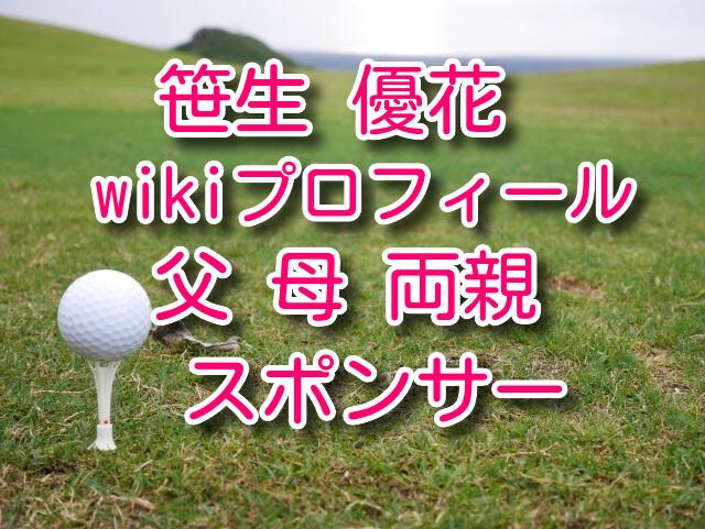 笹生優花 父 母 家族 スポンサー wiki プロフィール