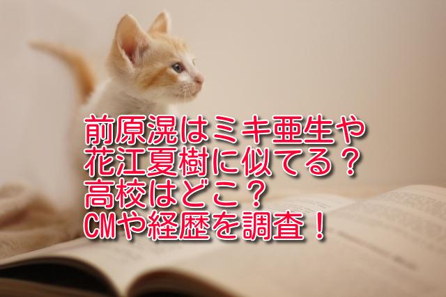 前原滉はミキ亜生や花江夏樹に似てる?高校はどこ?CMや経歴を調査!