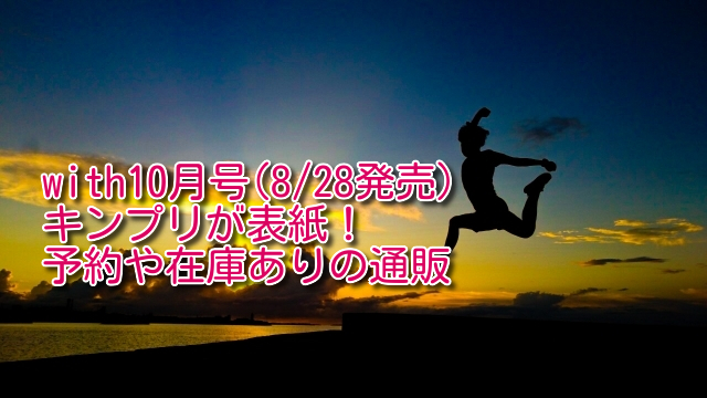 with10月号(8/28発売)キンプリが表紙!予約や在庫ありの通販