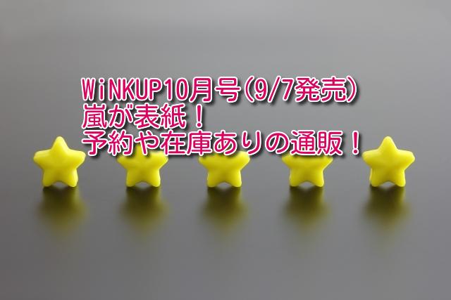 WiNKUP10月号(9/7発売)嵐が表紙!予約や在庫ありの通販!