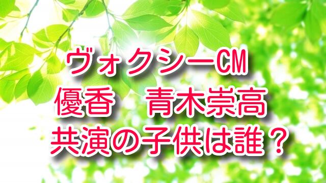 ヴォクシー CM 優香 青木崇高 子供 子役