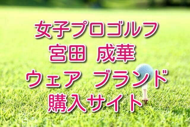 宮田成華 ウェア ブランド 購入 サイト