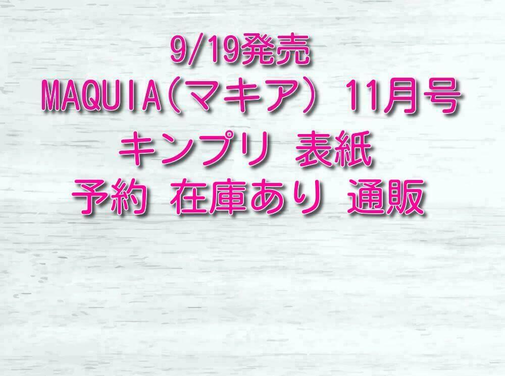 マキア MAQUIA 11月号 キンプリ 表紙 予約 在庫 品切れ 買える 通販