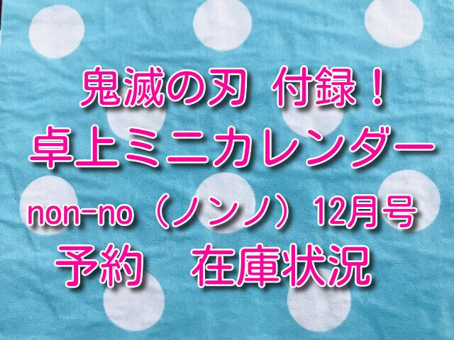 ノンノ12月号鬼滅の刃カレンダーが付録!予約できるサイト!