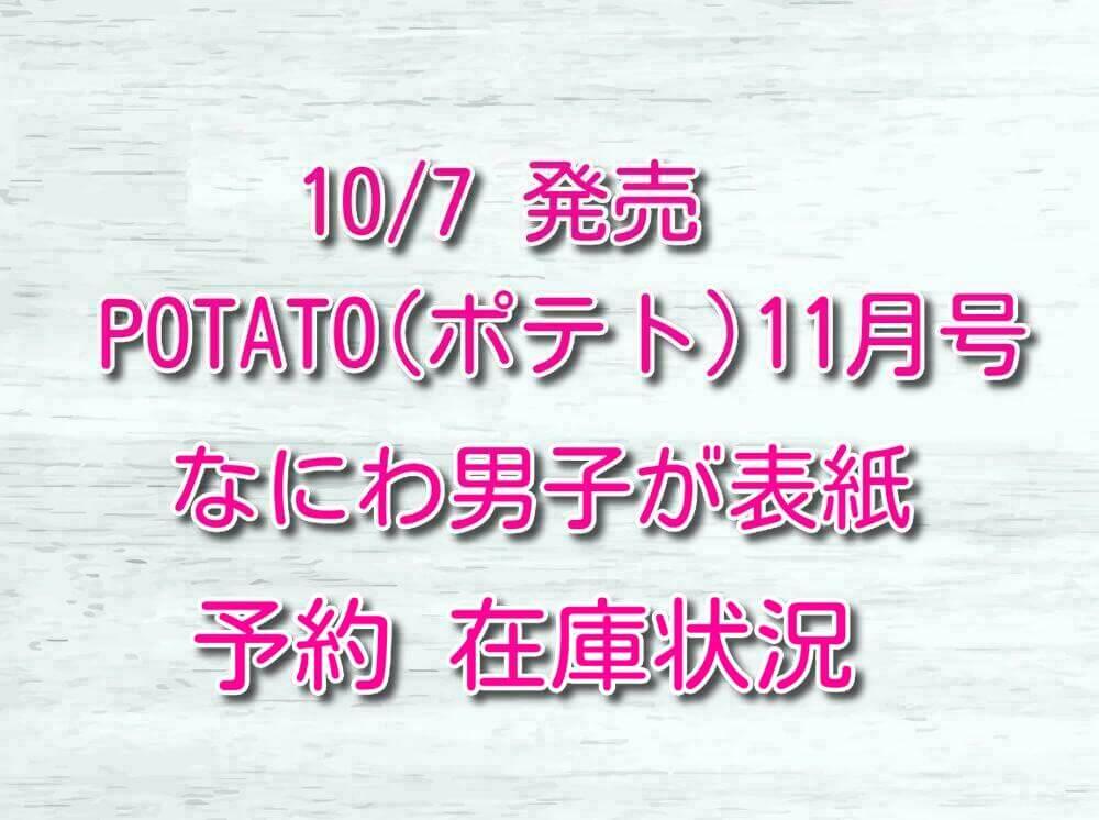 POTATO ポテト 11 月号 なにわ男子 表紙 予約 在庫 10/7 発売 品切れ