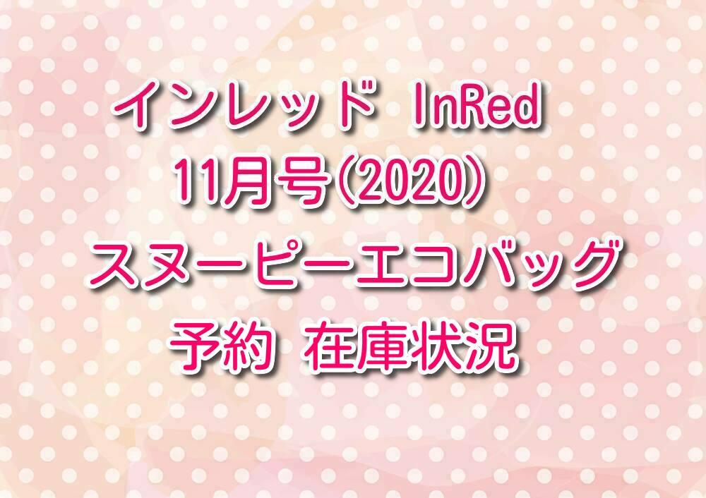 インレッド 11月 2020年 InRed 予約 在庫 品切れ