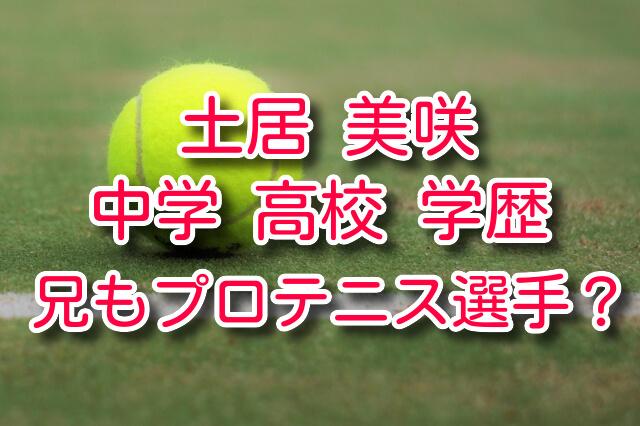 土居美咲の出身高校や中学など学歴は?兄もプロテニス選手?
