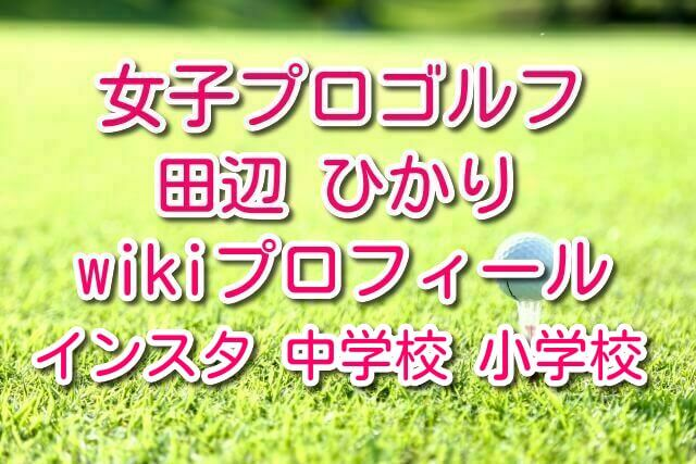田辺ひかり wikiプロフィール インスタ 中学校 小学校