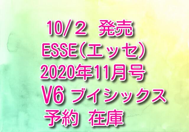 エッセ 10/2発売 V6 予約 在庫 通販 サイト