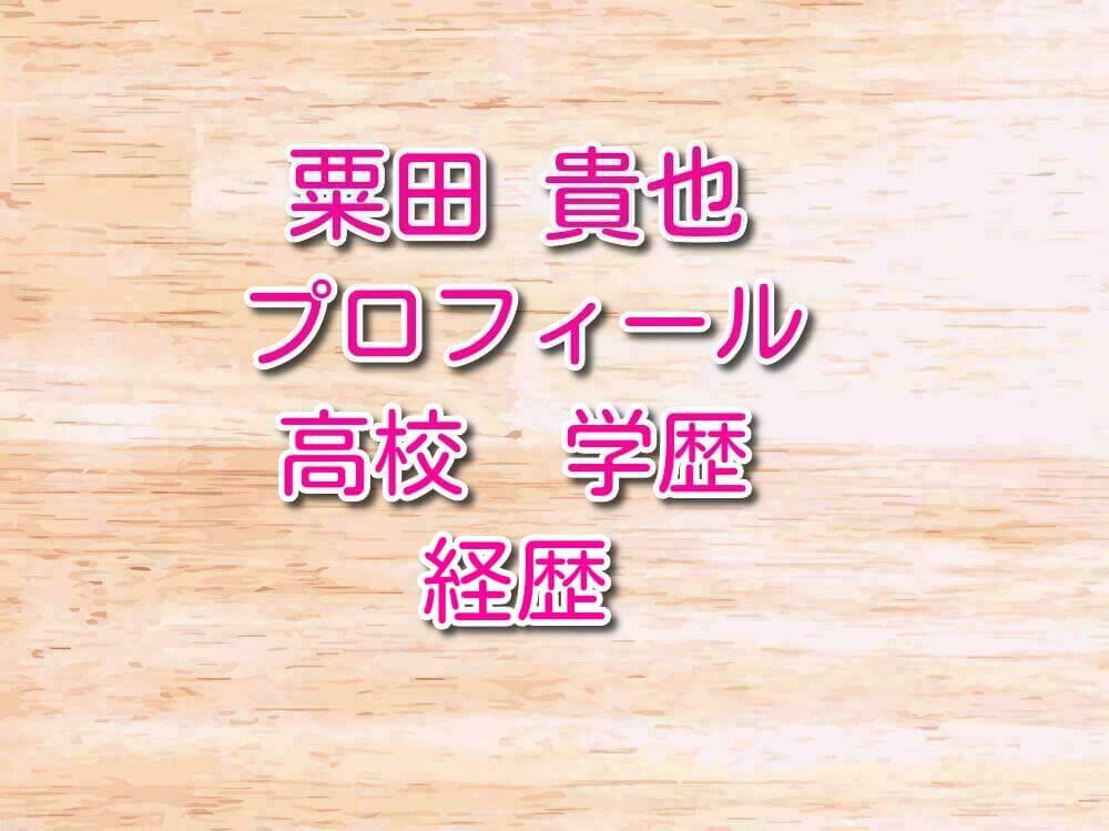 粟田貴也のプロフィール!高校など学歴や経歴!ハワイや台湾店の動画!