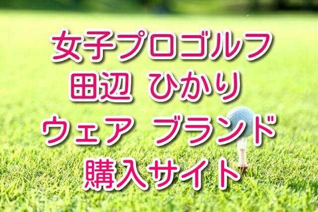 田辺ひかり キティ かわいい ウェア ブランド 購入サイト