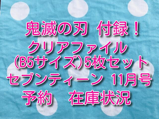 セブンティーン 11月号 seventeen 鬼滅の刃 クリアファイル 付録 2020年11月 10月1日 発売