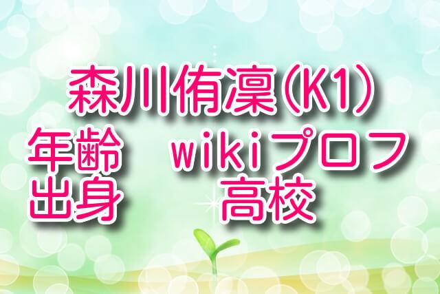 森川侑凜 年齢 wikiプロフ 出身 高校