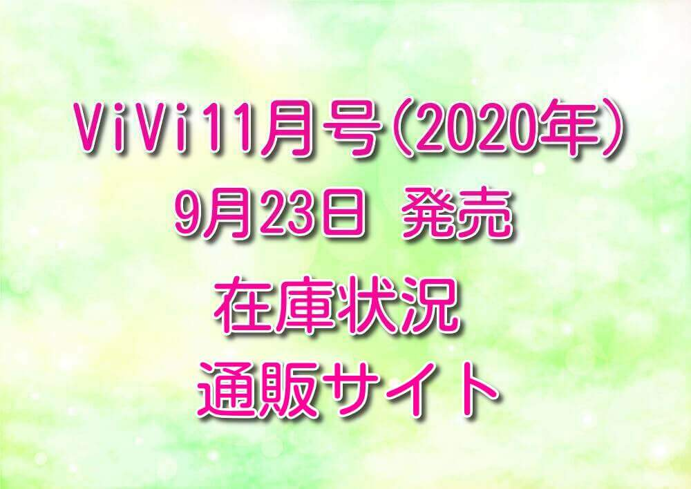 vivi Vivi ヴィヴィ 11月号 9月23日 発売 9/23 高橋文哉 仮面ライダー ゼロワン