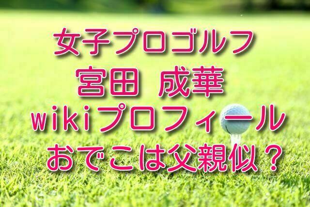 宮田成華 wiki プロフ おでこ 父親 かわいい 画像